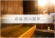 お風呂・館内サービス