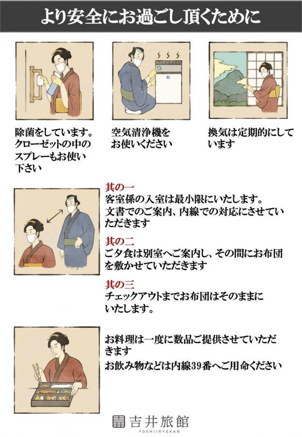 吉井旅館コロナピクトグラム2
