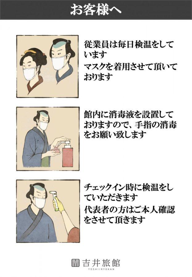 吉井旅館コロナピクトグラム