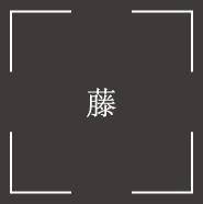 藤(ふじ)