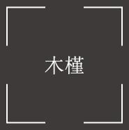 木槿(もくげ)