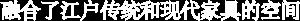 現代の調度品と江戸の伝統が融合する空間