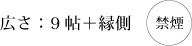 広さ:9帖+縁側(禁煙)