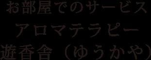 アロマテラピールーム 遊香舎(ゆうかや)