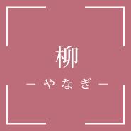 柳(やなぎ)