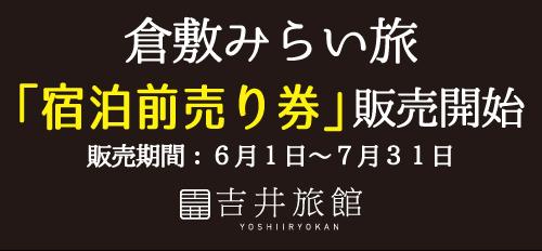 yoshiimaeuri